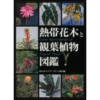 新品本/熱帯花木と観葉植物図鑑 日本インドア・グリーン協会/編