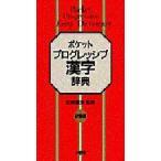 ポケットプログレッシブ漢字辞典 小学館辞典編集部/編集