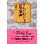 新品本/コムギ粉料理探究事典 岡田哲/編