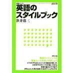 新品本/英語のスタイルブック 笹井常三/著
