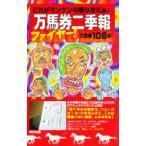 新品本/万馬券二季報 10&11合体号 1998 1/5(MON)→12/26(SAT) ファイヤー! 競馬主義編集部/著