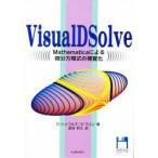 新品本/VisualDSolve Mathematicaによる微分方程式の視覚化 D・シュワルブ/著 S・ワゴン/著 金田和久/訳