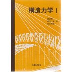 新品本/構造力学 1 渡辺英一/著 松本勝/著 白土博通/著
