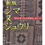 新品本/シマ ヌ ジュウリ 奄美の食べものと料理法 藤井つゆ/著
