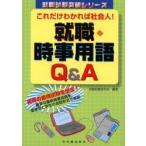新品本/就職・時事用語Q&A これだけわかれば社会人! 就職試験研究会/編著