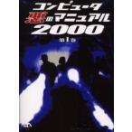 新品本/コンピュータ悪のマニュアル 2000第1巻 MaD 編