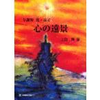 新品本/与謝野寛・晶子心の遠景 「明星」百年記念 上田博/著