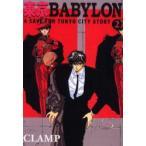 新品本/東京BABYLON A save for Tokyo city story 2 Clamp/著