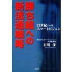 新品本/勝ち組への新流通戦略 21世紀へのスマートビジョン 石川洋/著