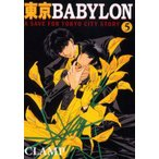 新品本/東京BABYLON A save for Tokyo city story 5 Clamp/著