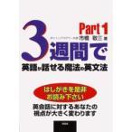 新品本/3週間で英語が話せる魔法の英文法 Part1 市橋敬三/著