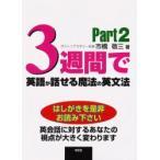 新品本/3週間で英語が話せる魔法の英文法 Part2 市橋敬三/著