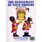 新品本/注文の多い料理店 The restaurant of many orders And other stories 宮沢賢治/著 ジョン・ベスタ