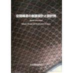 新品本/空間構造の耐震設計と設計例 日本建築学会 編