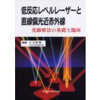 新品本/低反応レベルレーザーと直線偏光近赤外線 光線療法の基礎と臨床 小川節郎/編集