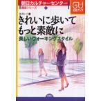 Yahoo!ドラマYahoo!店新品本/きれいに歩いてもっと素敵に 美しいウォーキングスタイル 永井レイ/著