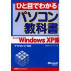 新品本/ひと目でわかるパソコン教科書 マイクロソフト公式 Microsoft Windows XP編 日経BPソフトプレス/編
