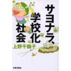 新品本/サヨナラ、学校化社会 上野千鶴子/著