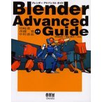 新品本/Blender advanced guide Windows/Mac OS X/Unix 田崎進一/共著 斉藤寛/共著 中村達也/共著