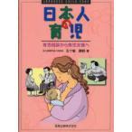 新品本/日本人の育児 育児相談から育児支援へ 五十嵐勝朗/著