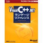 新品本/Microsoft Visual C++.NETランゲージリファレンス Microsoft Corporation/著 マイクロソフトプロダク