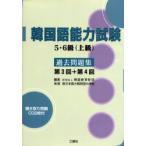 新品本/韓国語能力試験5・6級(上級)過去問題集 第3回+第4回 韓国教育財団/編集