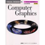 新品本/Visual design 5 コンピュータとデザイン JAGDA教科書 改訂新版 日本グラフィックデザイナー協会/編纂
