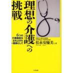 新品本/理想の介護への挑戦 6つの介護施設を立ち上げた一医師として 松永安優美/著