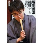 新品本/羽生善治挑戦する勇気 羽生善治/著
