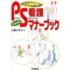 新品本/PS看護マナーブック イラスト版 患者満足 江藤かをる/著