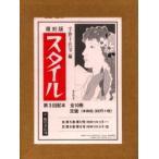 Yahoo!ドラマYahoo!店新品本/復刻版 スタイル 3配 全10冊 宇野 千代 他編