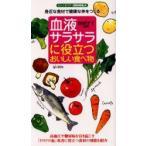 Yahoo!ドラマYahoo!店新品本/血液サラサラに役立つおいしい食べ物 則岡 孝子 監修