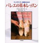 新品本/ヤングダンサー指導のためのバレエの基本レッ