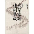 新品本/武家家訓・遺訓集成 小沢富夫/編集・校訂