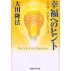 新品本/幸福へのヒント 光り輝く家庭をつくるには 大川隆法/著