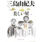 新品本/美しい星 三島由紀夫/著