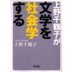 新品本/上野千鶴子が文学を社会学する 上野千鶴子/著