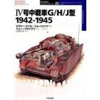 新品本/4号中戦車G/H/J型 1942-1945 ヒラリー・ドイル/共著 トム・イェンツ/共著 山野治夫/訳