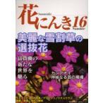 新品本/花にんき ナンバー16