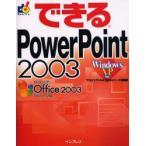 新品本/できるPowerPoint 2003 プロジェクトA/著 できるシリーズ編集部/著