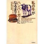 新品本/私の牛がハンバーガーになるまで 牛肉と食文化をめぐる、ある真実の物語 ピーター・ローベンハイム/著 石井礼子/訳