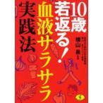 Yahoo!ドラマYahoo!店新品本/10歳若返る!血液サラサラ実践法 横山泉/監修