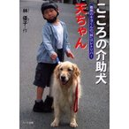 新品本/こころの介助犬天ちゃん 難病のキヨくんの「妹」はレトリバー 林優子/著