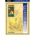 新品本/昭和27年の広島と現在の広島 広島市地図