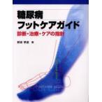 新品本/糖尿病フットケアガイド 診断・治療・ケアの指針 新城孝道/著