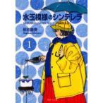 新品本/水玉模様のシンデレラ 1 萩岩睦美/著