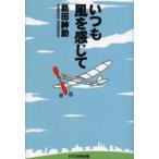 新品本/いつも風を感じて 島田紳助/著
