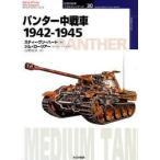 新品本/パンター中戦車 1942-1945 スティーヴン・ハート/著 山野治夫/訳