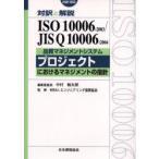 新品本/品質マネジメントシステム-プロジェクトにおける品質マネジメントの指針 対訳と解説ISO 10006:2003/JIS Q 10006:2004