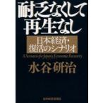 新品本/耐乏なくして再生なし 日本経済・復活のシナリオ 水谷研治/著